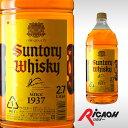 【大容量】 サントリー 角瓶 2700ml2.7L 【箱なし】(お酒 洋酒 酒 ディナー ウィスキー パーティ サントリーウイスキー)【ワインならリカオー】