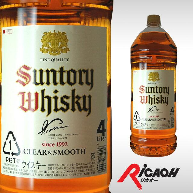 [大容量]ST白角4000mlサントリー4L新白角角瓶ウィスキーギフト洋酒お酒プレゼント女性誕生日プ