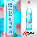 ST 澄みわたる白桃酒 10度 500ml サントリー【 リ...
