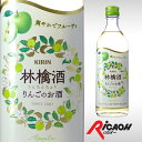 林檎酒 りんごのお酒 14度 500ml キリン【 リキュール
