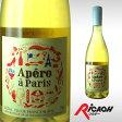 【ワンコイン】 アペロ・ア・パリ 白 750ml 【箱なし】(ハロウィン パティー お酒 ワイン 酒 ディナー 白ワイン)【ワインならリカオー】