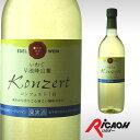 エーデルワイン コンツェルト 白いわて 岩手 早池峰山麓 720ml 【箱なし】(白 ワイン お酒