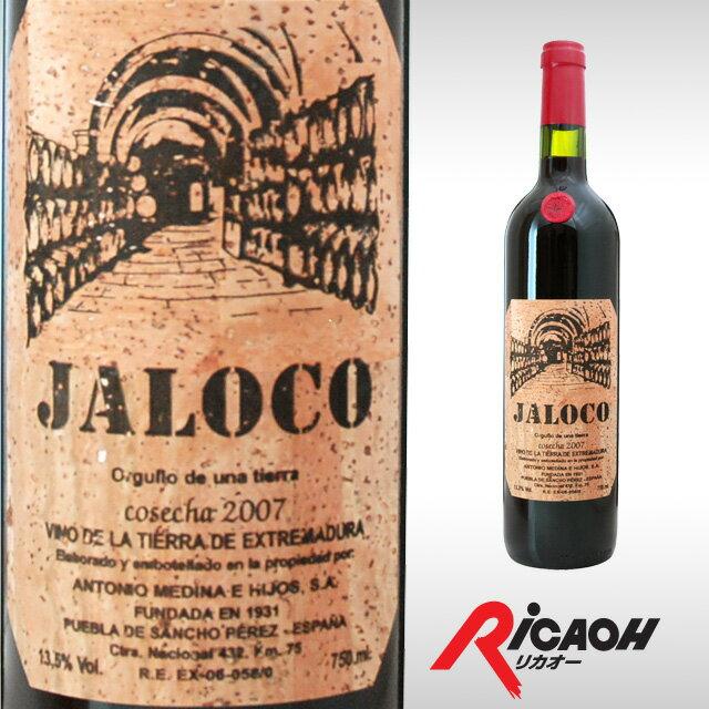 ハロコ750mlワイン結婚祝いギフトお酒プレゼント女性酒内祝い赤ワイン誕生日新築祝い男性還暦祝い贈り
