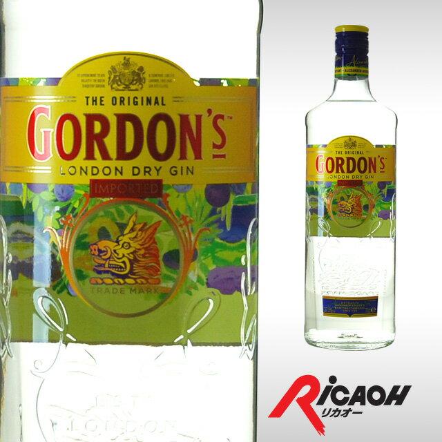 ゴードンロンドンドライジン37度700mlカクテルお酒退職お礼リキュール洋酒酒ディナー結婚祝い手土産