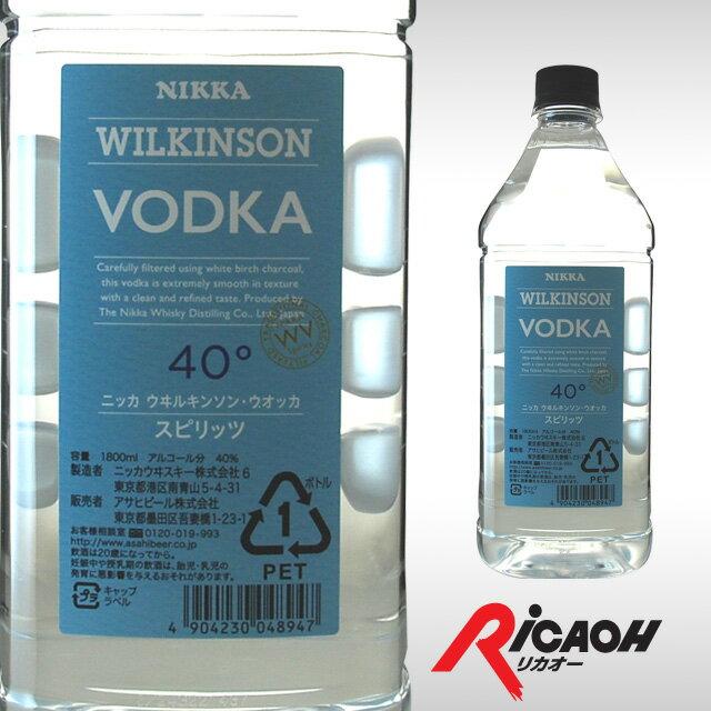 [大容量]ウィルキンソンウォッカ40度1800ml18L結婚祝いお酒ギフトカクテル酒プレゼント女性内