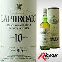 [円筒] ラフロイグ 10年 40度 700ml【 お酒 ギフト 結婚祝い 洋酒 ホワイトデー プレ