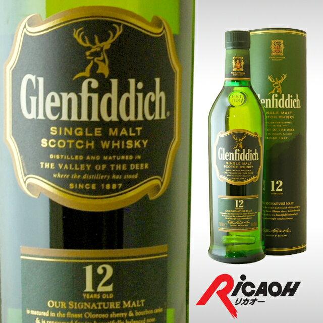 [箱入]グレンフィディック12年40度700mlウィスキースコッチウイスキー結婚祝いギフト洋酒お酒プ