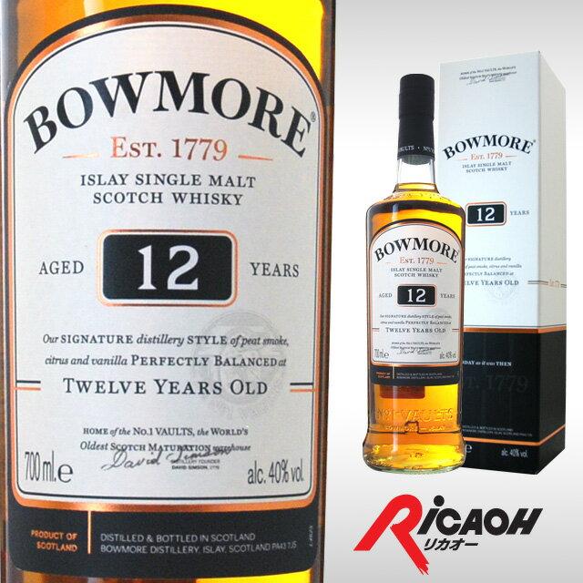 [箱入]ボウモア12年40度700mlウイスキーウィスキー結婚祝いギフト洋酒お酒プレゼント女性誕生日