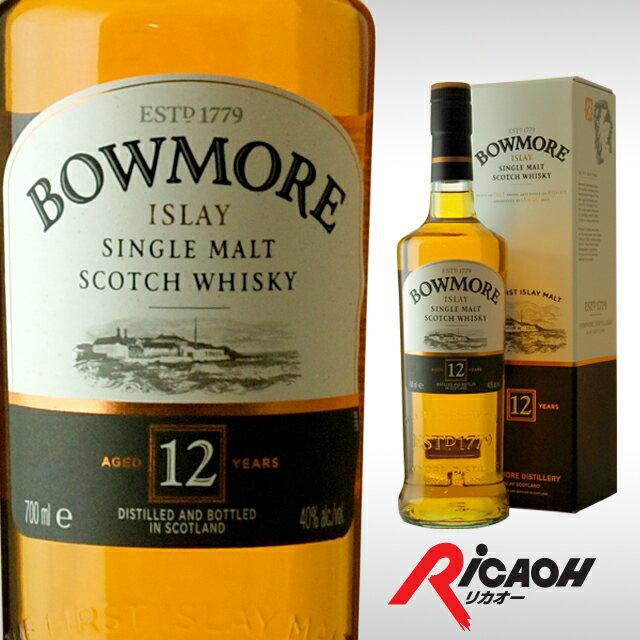[箱入]ボウモア12年40度700mlウイスキーウィスキーお酒ギフト結婚祝い洋酒ホワイトデープレゼン