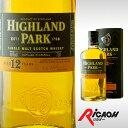 [箱入] ハイランドパーク 12年 40度 700ml【お酒 プレゼント 洋酒 スコッチウイスキー スコ