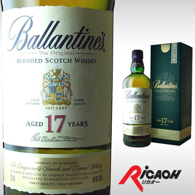 [正規][箱入]バランタイン17年40度700mlウィスキーお酒スコッチウイスキーギフト結婚祝い洋酒