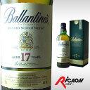 [正規][箱入]バランタイン 17年 40度 700ml【お酒 プレゼント 洋酒 スコッチウイスキー ス