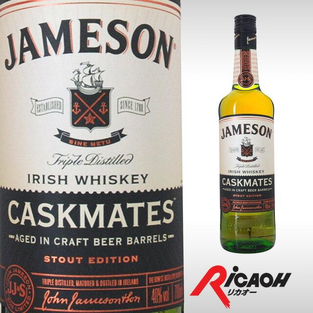 ジェムソンカスクメイツ40度700mlお酒洋酒酒アイリッシュ誕生日プレゼントギフトお祝いパーティディ