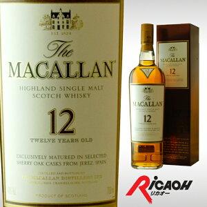 マッカラン プレゼント スコッチ ウイスキー ウィスキー