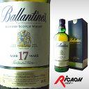 [並行][箱入] バランタイン 17年 40度 750ml【お酒 誕生日 プレゼント 洋酒 スコッチウイス