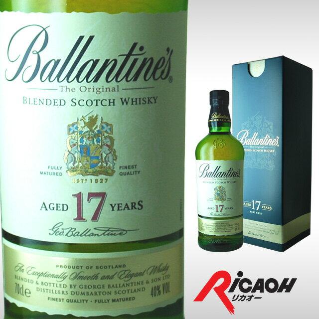 [並行][箱入]バランタイン17年40度700mlお酒洋酒スコッチウイスキースコッチウィスキーディナ