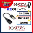 ポケモンGO GO-TCHA用充電ケーブル ゴッチャ Dat...