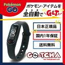 ポケモンGO GO-TCHA ゴッチャ Datel【日本正規...