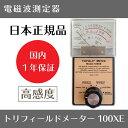 【日本正規品】電磁波測定器 トリフィールドメーター 100XE 50Hz/60Hz共用 Trifield Meter [国内1年保証付] 最新型 0.2-5ミリガウスモデル
