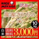 【あす楽対応】【東北-関西】訳あり、早い者勝ち白米10kg【送料無料】農家さんちの米生活応援価格!激安特価!【期間限定】【数量限定】