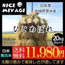 30年産【送料無料】天日干し宮城県登米産ひとめぼれ【20kg...