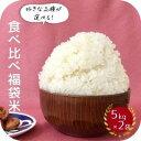 新米 30年産 【しあわせ福袋】20kg 送料無料 米 お米...