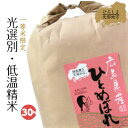 【新米】30年 米 25kg 送料無料 ...