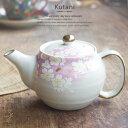 九谷焼 ティーポット 急須 金箔 桜ピンク 花の舞 茶漉し付き お茶 紅茶 和食器 食器