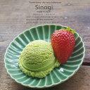 和食器 しのぎ 織部グリーン 緑 取り皿 シェアプレート 丸皿 12.5cm うつわ 日本製 おうち 十草 ストライプ