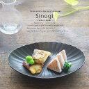 和食器 しのぎ 備前黒モダンブラック 楕円皿 大 うつわ 日本製 おうち 十草 ストライプ
