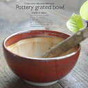 和食器 朱赤 丸すり鉢 12.8cm ごますり ゴマ 卓上小物 擂り鉢 胡麻すり