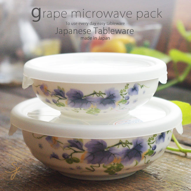 便利な2サイズセット電子レンジOKノンラップエコパックぶどうecoレンジパック和食器保存容器蓋物陶器