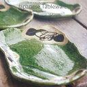 5個セット 手つくり 織部グリーンのフラワー楕円皿 和食器 ...