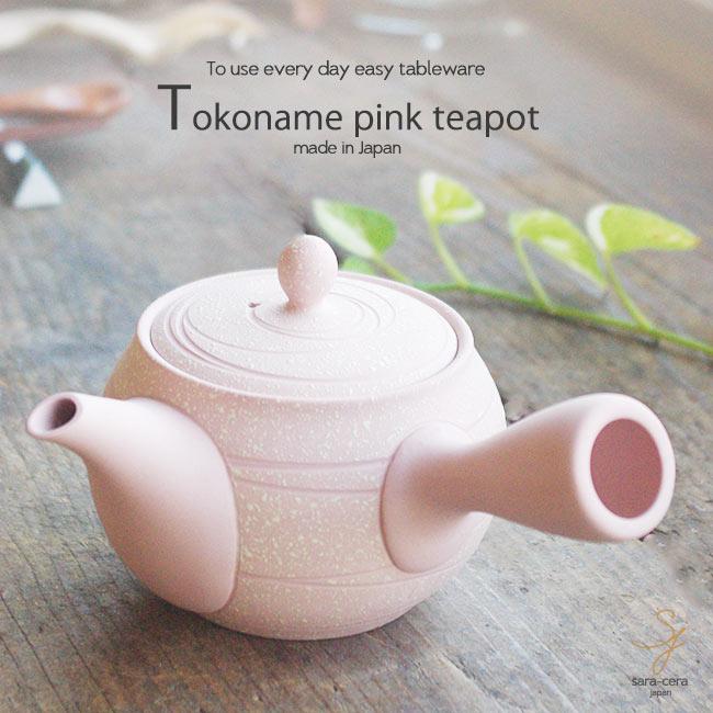 常滑焼桃色ラセンお茶急須ティーポットピンクステンレス製茶こしアミ和食器食器お茶おうちごはんうつわ陶器