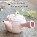 常滑焼 桃色ラセンお茶急須 ティーポット ピンク ステンレス製茶こしアミ 和食器 食器 お茶 おうち