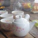 和食器 美濃焼 山桜 お茶が美味しい 急須 ポット 緑茶 茶器セット カフェ おうち ごはん 食器 うつわ 日本製