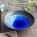 和食器 ラピスラズリ瑠璃色ブルー 和食大好き 碧き深海色の平鉢 16cm 小鉢 中鉢 ボウル おうち