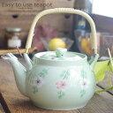 和食器 有田焼 美味しい お茶 かれん 茶漉し付 900 土瓶 ティーポット 茶器 食器 緑茶