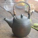 和食器 満足美味しい お茶 宣言黒備前 土瓶 ティーポット 茶漉し付 茶器 食器 緑茶 紅茶 ハーブティー おうち うつわ 陶器 日本製 美濃焼