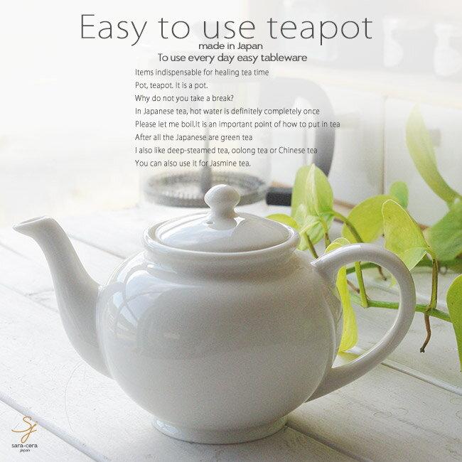 洋食器ピンと感じる美味しいお茶クリームホワイト丸形ティーポット茶器食器緑茶紅茶ハーブティーおうちうつ