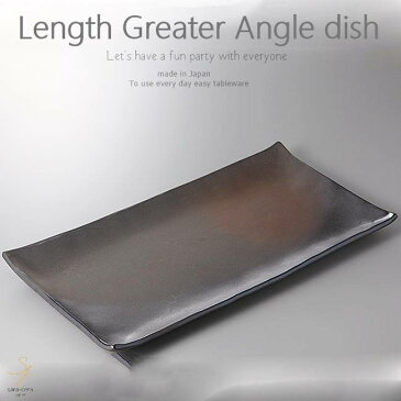 和食器 前菜 備前風 ながぁ〜い 長角皿 パーティー 大皿 盛皿 533×280×45mm おうち ごはん うつわ 陶器 美濃焼 日本製 インスタ映え
