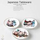 ショッピング大相撲 和食器 美濃焼 3個セット 大相撲絵丸皿マグネット カフェ おうち ごはん 食器 うつわ 日本製