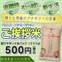 【引越し 挨拶 ギフト】新潟産コシヒカリ2合(300g) お...