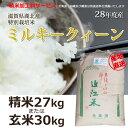 平成28年度産 ミルキークイーン 精米27kgまたは玄米30Kg