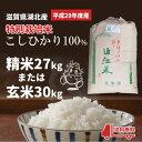 【平成29年度産】【滋賀湖北産】【送料無料】特別栽培米 こしひかり 精米27kgまたは玄米30Kg