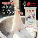 【平成29年度産】特別栽培米 羽二重もち米 5kg...