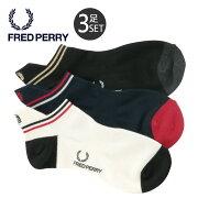 フレッドペリー ショートソックス 3色セット 3足セット TIPPED RIB UNKLE SOCKS F9638 | FRED PERRY メンズ[PO10][bef][即日発送]