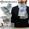 オロビアンコ スカーフ OB201 【 ストール 】【 マフラー 】 【 OROBIANCO 】