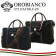 オロビアンコ ブリーフケース 072 DATOKE-Z8 NYLON 【 OROBIANCO 】【 ビジネスバッグ ショルダーバッグ 】【smtb-k】【w2】【BG_B】