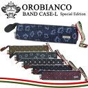 オロビアンコ ペンケース 0163 BAND CASE-L ...